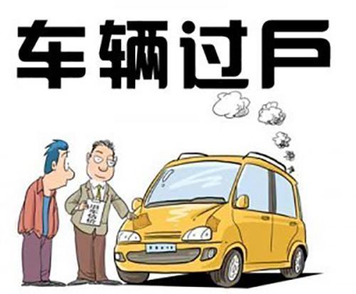 西安车辆过户在哪 过户的流程注意事项有哪些 行业新闻 丰雄广告第3张