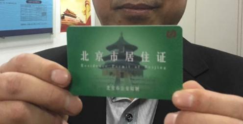 北京外来务工人员能否办理北京居住证?