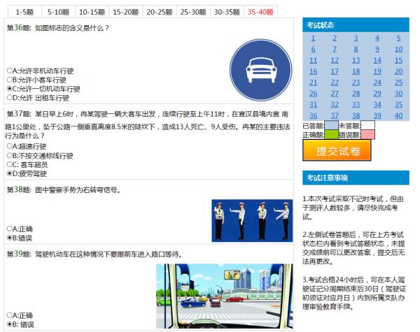 天津交通安全网图片 208445 600x475
