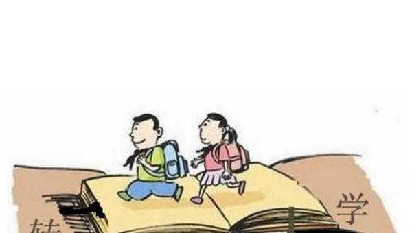 小学三年级转学的利弊有哪些?