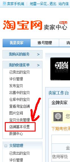 淘宝卖家会员名大全_千牛app上能改淘宝店铺名字吗?怎么改?_百度知道