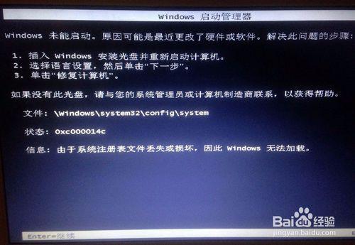 【000014】无法开机:出现文件:windows\system32状态oxc000014c