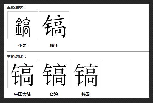 """王今什么字_多音字""""镐""""用在姓名里怎么读?_百度知道"""