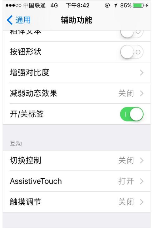 苹果手机怎么取消屏幕上的siri建议