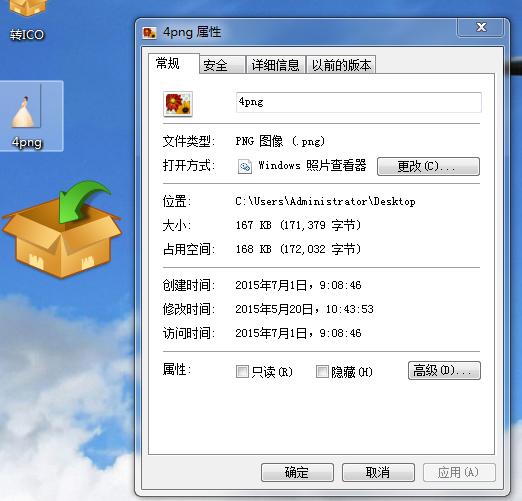 png图标制作软件_可以把png格式的图片转换成ico格式的图片吗?怎么转?_百度知道