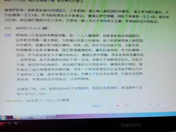 西游记37回400字概括我要用自己话翻译出来