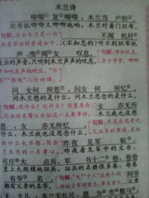 新木兰诗阅读答案_木兰诗课文翻译注释讲解内容_百度知道