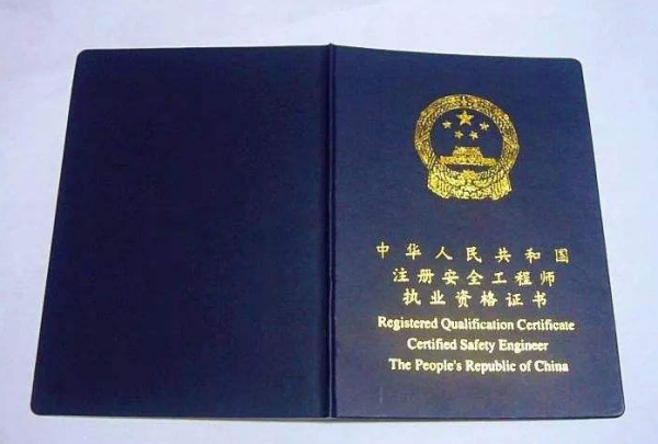 从事安全员的必要资格证书有几个?