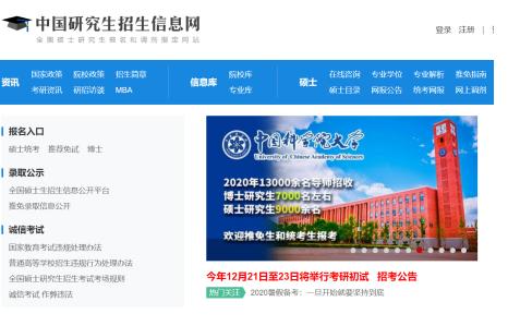 研究生招生信息網,大家能不能幫我看看中國研究生招生信息網上碩