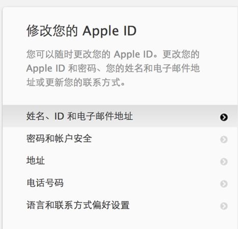 mac电脑上的apple id账号怎么更改