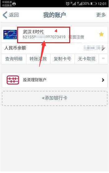 【工商银行信用卡查询】中国工商银行信用卡花了多少怎么查