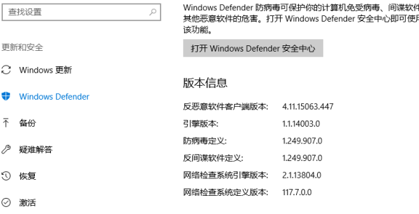 win10 windows defender无法开启病毒和威胁防护