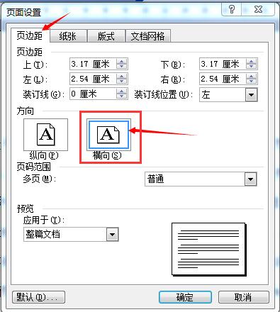 a4纸打印页边距设置_如何用A4纸打印横版word_百度知道