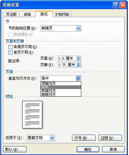 word文字页面居中_在word文档中怎么把文字设置成水平与垂直居中?_百度知道