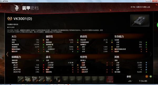 坦克世界t34 3数据_vk3001d.t34-85哪个坦克好_百度知道