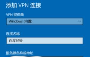 比较好的付费vpn_win10的添加vpn中连接名称怎么填?_百度知道