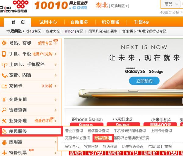 网通公司网上营业厅_如何测联通宽带网速_百度知道