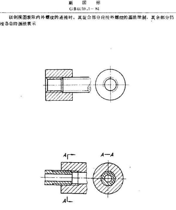 管螺纹画法_机械制图:如何画螺纹??????_百度知道