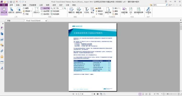 resize pdf document foxit reader
