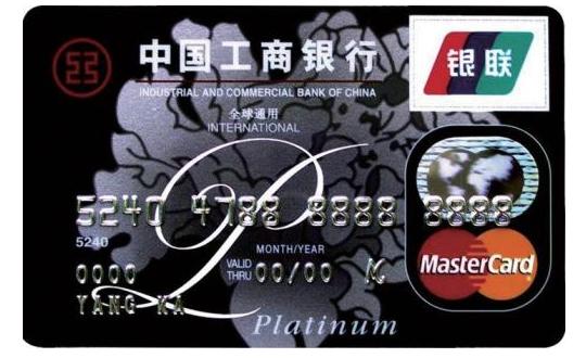 【工行国际卡】工商银行有VISA卡吗