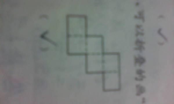 小正方体的11种展开图_正方体的11种展开图