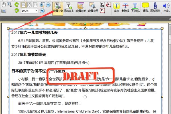 修改pdf文件的软件_修改pdf文件中的数字与文字内容有什么方法?_百度知道