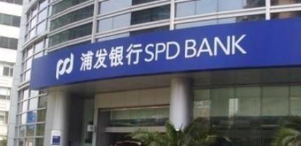 【浦发银行股票】浦发银行可靠吗?
