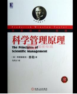 泰罗总结的科学管理原理_泰罗科学管理理论的实质是什么