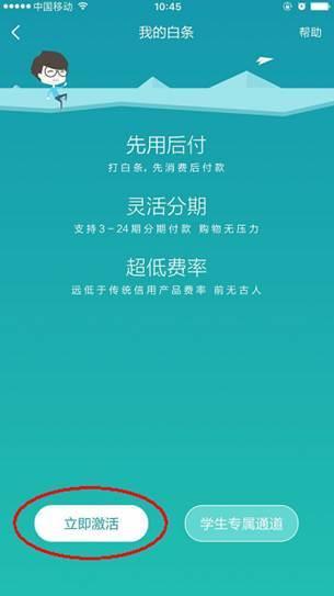 学生申请京东白条该怎么弄,要不要付费?还是免费申请的?具体流程是什么?