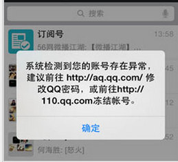"qq帐号被异常登录_对方微信给我转账时提示""账户异常,该笔交易无法完成,请 ..."