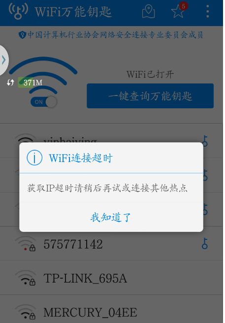 wifi 密码 破解 2019