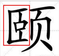 颐的左半部分的笔画顺序,如下:   巨的笔画顺序,如下:   颐和园的