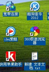 电脑桌面上的图标有蓝底图片