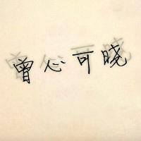 白色背景纯文字头像_求设计一个纯文字QQ头像 内容是 曾心可晓 (用以下字体,或其他 ...