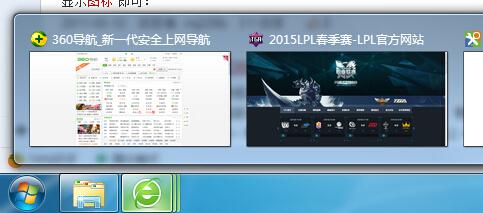 360浏览器任务栏图标点击出现一排页面,不最小化图片