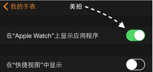 apple watch,怎么�h除�O果watch�件