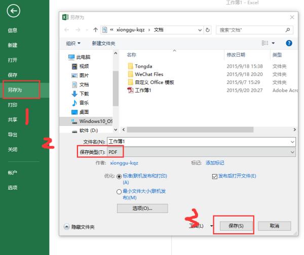 pdf转换器成excel_如何将横版excel表格转换成横版pdf_百度知道