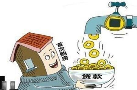 【首套房贷款政策】