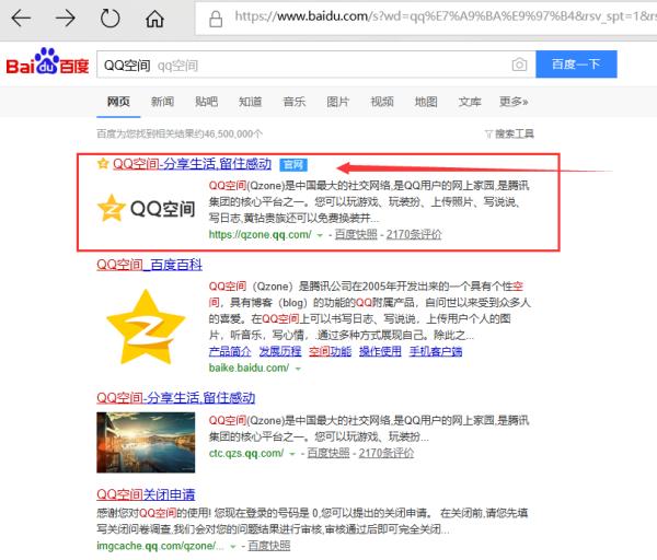 网页版qq空间在哪里登录