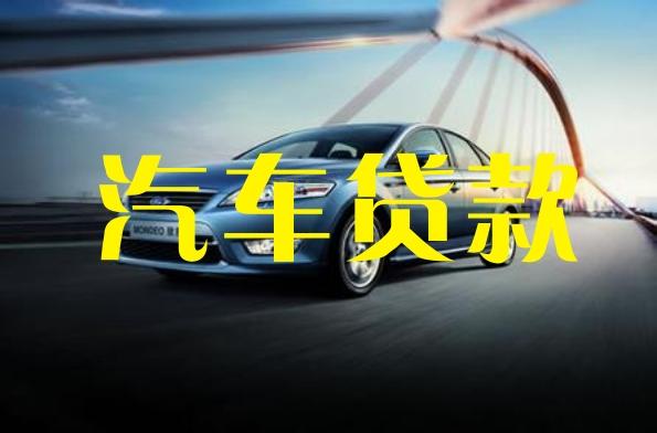 【汽车抵押贷款】车贷与汽车抵押贷款有何不同?