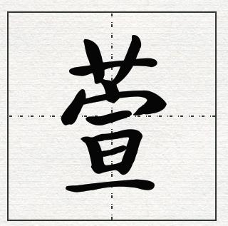 萱字的笔画顺序怎么写