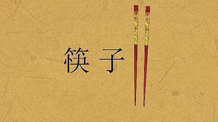 中国人用筷子的忌讳,你知道几种?