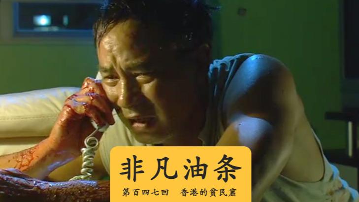 香港之围:为什么底层命运已经注定?的头图