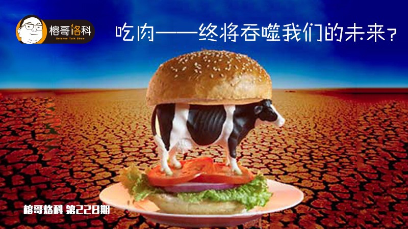 【原创视频】榕哥烙科:吃肉—终将吞噬我们的未来?