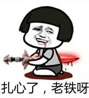 求扎心的表情包 就一個人躺地上流血胸口插了一把刀的圖片