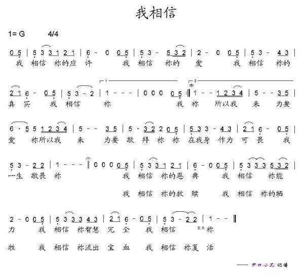 我要看曲谱_我和我的祖国曲谱