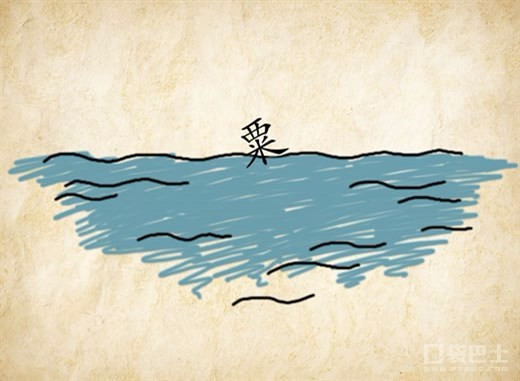沧海什么珠成语_沧海一声笑简谱