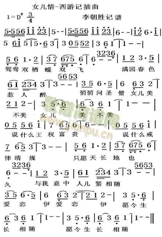 渡情笛简谱_渡情简谱