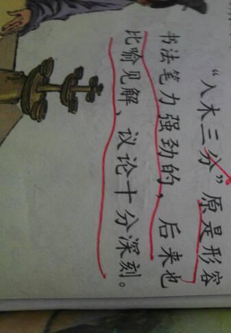 名至什么成语_成语故事简笔画