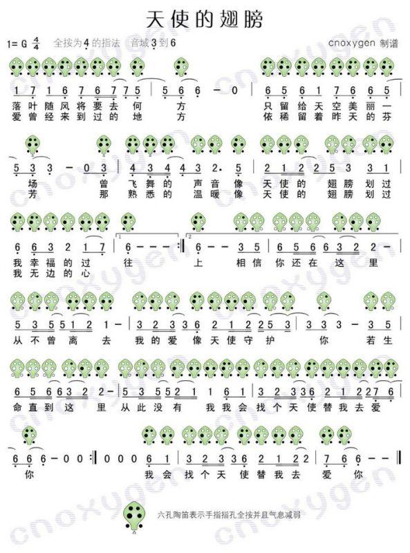 学猫叫简谱陶笛_12孔陶笛简谱